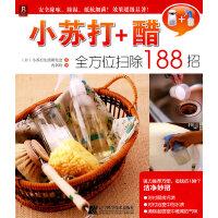 小苏打+ 醋全方位扫除188招