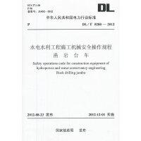 DL/T5280―2012 水电水利工程施工机械安全操作规程???凿岩台车
