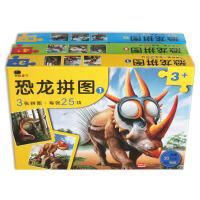 邦臣小红花・恐龙拼图(套装共3盒)