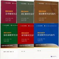 国际汉语教学 听说教学方法与技巧+读写+语法+词汇+汉字+综合课教学方法与技巧汉语教师发展 对外汉语 国际汉语教师证书