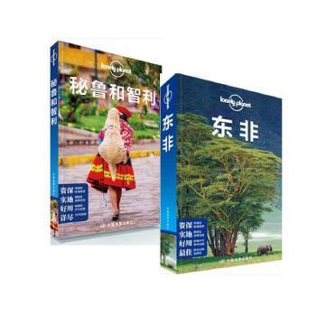 孤独星球秘鲁和智利 1 Lonely Planet旅行指南系列+东非2版 孤独星球Lonely Planet国际旅行指南系列圣地亚哥 利马 库斯科 南美洲旅游攻略书籍