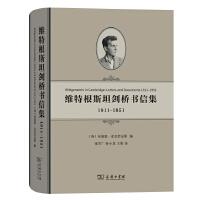 维特根斯坦剑桥书信集:1911―1951