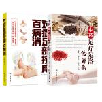 【全2册】对症足部按摩百病消+中药足疗足浴治百病 常见疾病足部按摩治疗方法书籍手法足部反射区知识足部