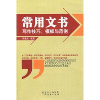 【二手旧书9成新】 常用文书写作技巧、模版与范例