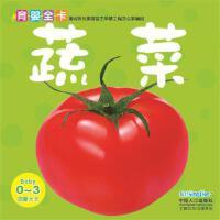 【新书店正版】启蒙大卡-蔬菜陈长海中国人口出版社9787510121500