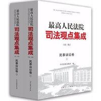 【二手旧书9成新】《人民法院司法观点集成》第三版(民事诉讼卷)(全两册) 人民法院出版社编