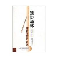 独步酒林――解密茅台、茅台酒历史正义 范同寿,罗仕湘 9787221089120 贵州人民出版社