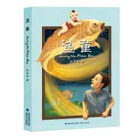 渔童(赵丽宏新作)