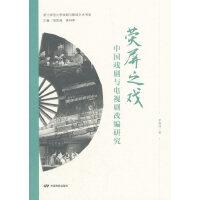 银屏之戏:中国戏剧与电视剧改编研究
