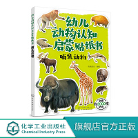 幼儿动物认知启蒙贴纸书 哺乳动物 3-6岁儿童益智游戏贴纸书 帮助孩子认知哺乳动物 儿童动物科普图书 世界动物大百科 畅
