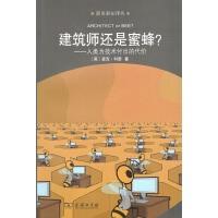 建筑师还是蜜蜂?――人类为技术付出的代价 平装 商务印书馆