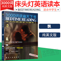 【正版现货】床头灯系列英语读物 飘 床头灯英语读本3000词纯英文版 高中英语书籍读物 床头灯英语名著文学作品