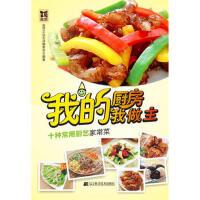 [封面有磨痕-HSY]-我的厨房我做主:十种常用厨艺家常菜 9787538168044