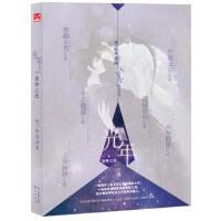 【二手旧书9成新】光年Ⅱ诸神之战(大结局)树下野狐中国致公出版社9787514505962