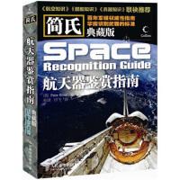 [二手旧书9成新]简氏航天器鉴赏指南(典藏版)[英] Peter Bond,张琪,付飞9787115266729人民邮