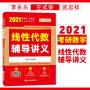 李永乐2021考研数学-线性代数讲义
