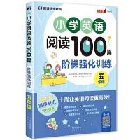 小学英语阅读100篇 阶梯强化训练 五年级