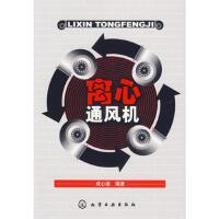 【二手旧书9成新】离心通风机成心德化学工业出版社9787502598099