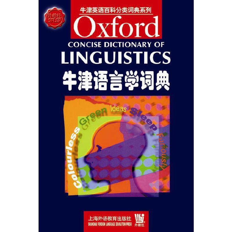 牛津语言学词典