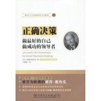 【二手原版9成新】 领导力大师阿代尔系列:正确决策, (英)约翰.阿代尔, 中国电力出版社 ,978751233681