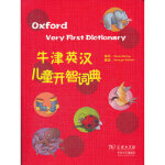 【全新直发】牛津英汉儿童开智词典 (英)Clare Kirtley 9787100085458 商务印书馆