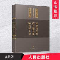 中国国家历史地理书系简本(U盘版) 人民出版社