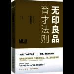 【新书店正版】无印良品育才法则(日) 松井忠三,吕灵芝9787513319607新星出版社
