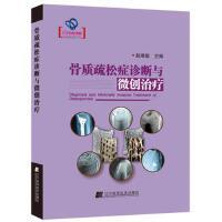骨质疏松症诊断与微创治疗 赵维彪 辽宁科学技术出版社 9787559104045
