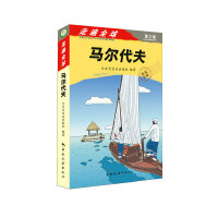 走遍全球马尔代夫 大宝石出版社著,盛涛译 中国旅游出版社 9787503254024