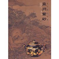 宜兴紫砂 故宫博物院 紫禁城出版社 9787800476280
