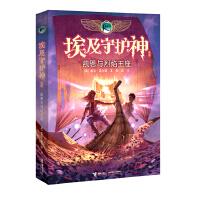 埃及守护神系列:凯恩与烈焰王座