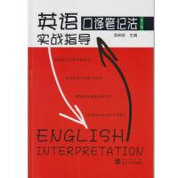 英语口译笔记法实战指导(第三版)