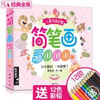 儿童简笔画5000例大全一本就够学创意美术图绘画册启蒙技法教程材宝宝涂色书0-3-5-6-7-8-10-12岁少幼儿园