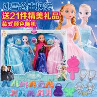 换装芭芘公主娃娃儿童玩具冰雪奇缘爱莎安娜公主娃娃艾莎姐妹套装