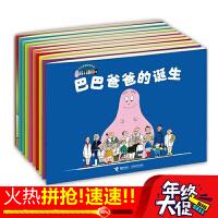 巴巴爸爸全10册 金龟子推荐少儿图画书 图画书 世界上好的爸爸 巴巴爸爸的马戏团/巴巴爸爸经典系列