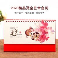 批发2020鼠年台历广告LOGO订做旅游风景定制印公司福养生保险专版