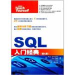 【新书店正版】SQL入门经典(第5版)斯蒂芬森(Ryan Stephens) 等,井中月,郝记生人民邮电出版社9787