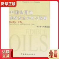 中国食用油供给安全分析与预测 陈永福 中国农业出版社9787109126039【新华书店 品质无忧】