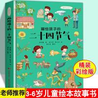 儿童绘本故事书3-6岁幼儿园老师推荐 画给孩子的二十四节气:精装彩绘本 1-2-3-6-8岁小孩婴儿小班中班大班幼儿读