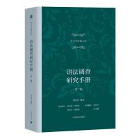 语法调查研究手册(第二版)(语言学经典文丛)