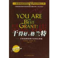 【二手旧书9成新】干得好,格兰特布雷登 ,大扬 中华工商联合出版