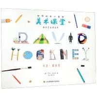世界创意儿童画美术课堂(大卫・霍克尼)/遇见艺术家系列