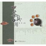 茶具选用张瑛高等教育出版社9787040286519