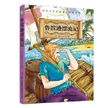 鲁滨逊漂流记封面 北方妇女儿童出版社