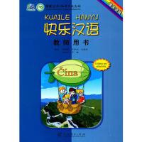 快乐汉语 教师用书(捷克语版) 李晓琪 9787107226649 人民教育出版社