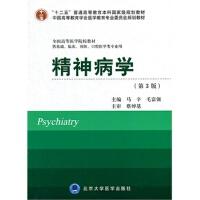 精神病学(第3版 五年制/本科) 马辛毛富强