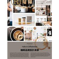 咖啡品牌�O�美�W 咖啡宣传推广设计 咖啡店品牌设计美学书籍 viction:ary ���坊