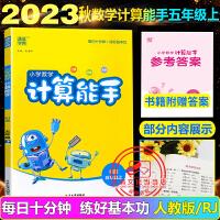 小学数学计算能手五年级上册数学人教版2021秋
