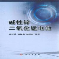 碱性锌二氧化锰电池( 货号:703037620)