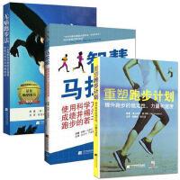 共3本跑步健身书籍 无痛跑步法 +重塑跑步计划 提高跑步的稳定性力量和速度 +智慧马拉松 跑步姿势爆发力耐力训练书籍